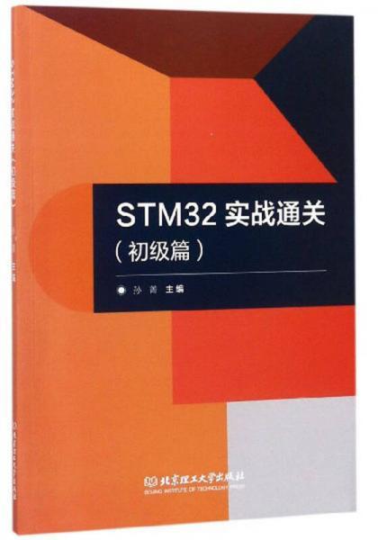 STM32实战通关(初级篇)
