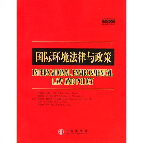 国际环境法律与政策(案例教程影印系列)