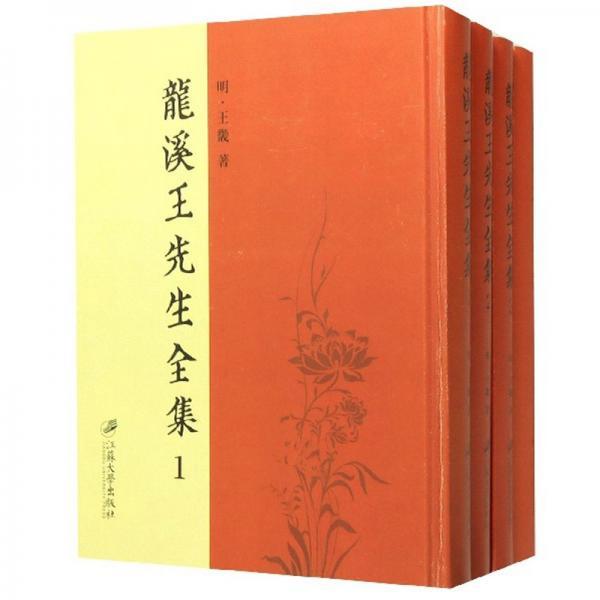 龙溪王先生全集(套装共4册)