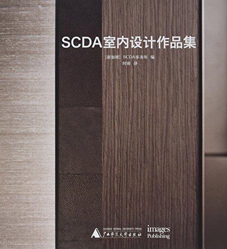 SCDA室内设计作品集