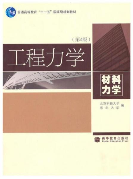 工程力学(材料力学)(第4版)