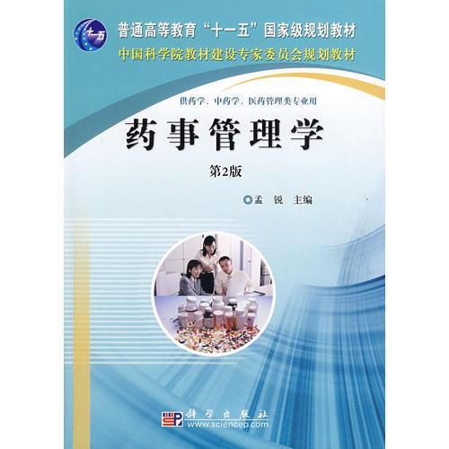 药事管理学(第二版)