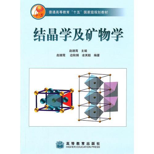 结晶学及矿物学
