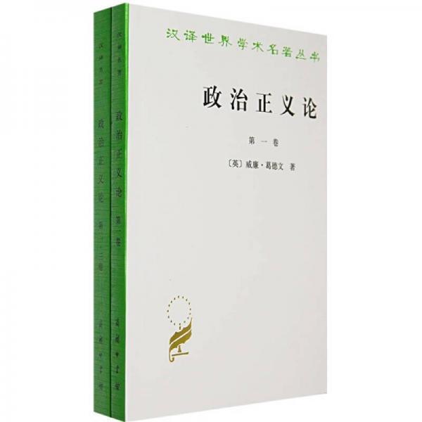 政治正义论(全二册)