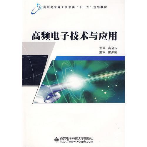 高频电子技术与应用(高职 高金玉)