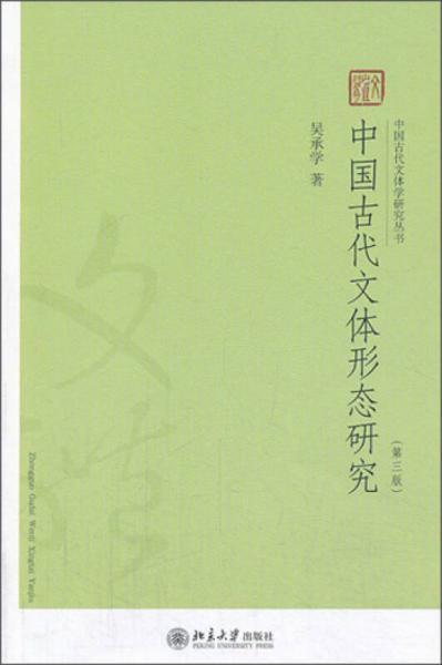 中国古代文体形态研究(第三版)