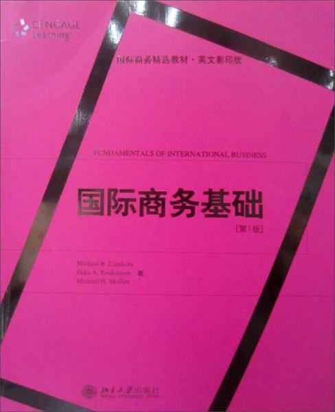 国际商务精选教材·英文影印版:国际商务基础(第1版)