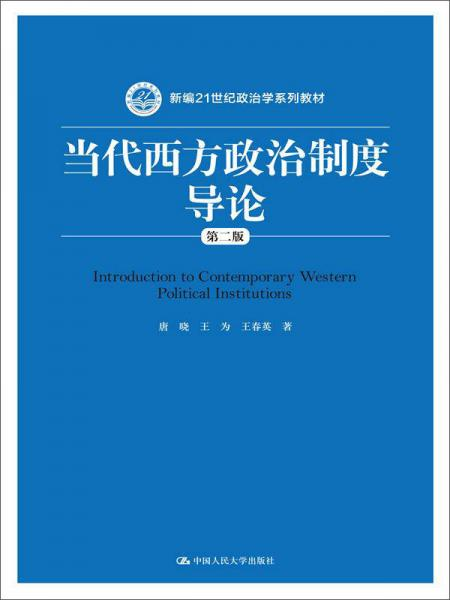 当代西方政治制度导论(第二版)/21世纪政治学系列教材