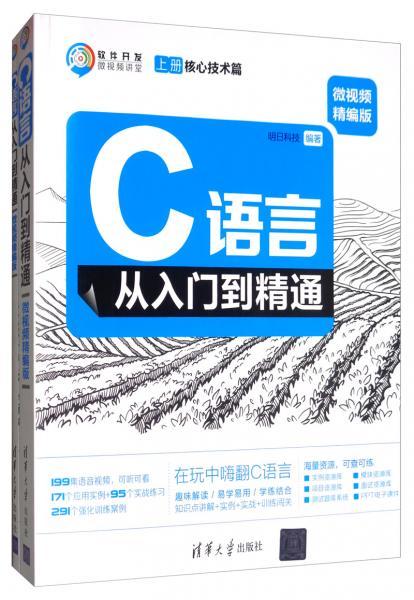 C语言从入门到精通(微视频精编版套装上下册)/软件开发微视频讲堂