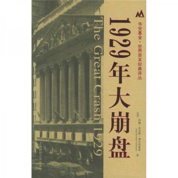 1929骞村ぇ宕╃��