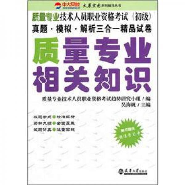 质量专业技术人员职业资格考试(初级):质量专业相关知识