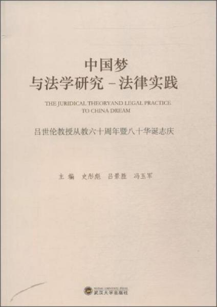 中国梦与法学研究:法律实践