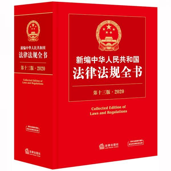 2020新编中华人民共和国法律法规全书(第十三版)