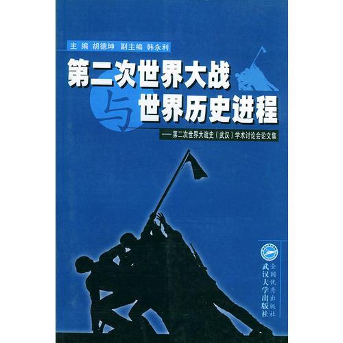 第二次世界大战世界历史进程(第二次世界大战史<武汉>学术讨论会论文集)