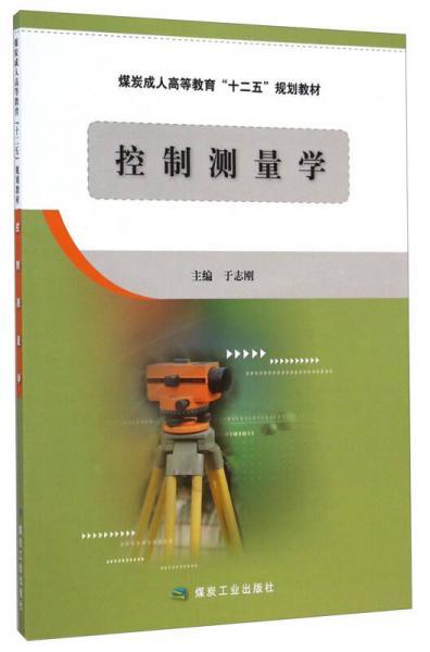 """控制测量学/煤炭成人高等教育""""十二五""""规划教材"""