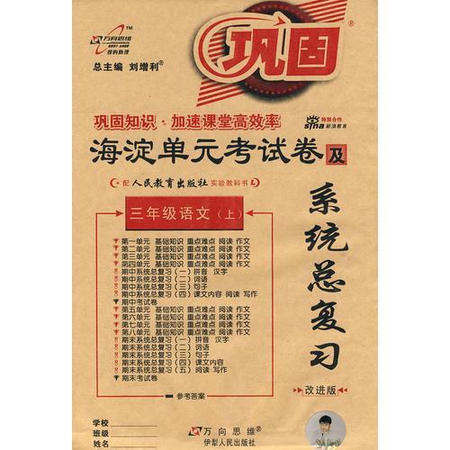 三年级语文上(人民教育出版社)2010年6月印刷 海淀单元考试卷及系统总复习 改进版