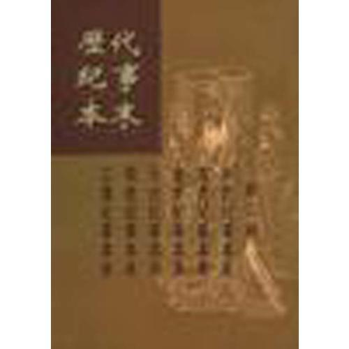 历代纪事本末(全二册)