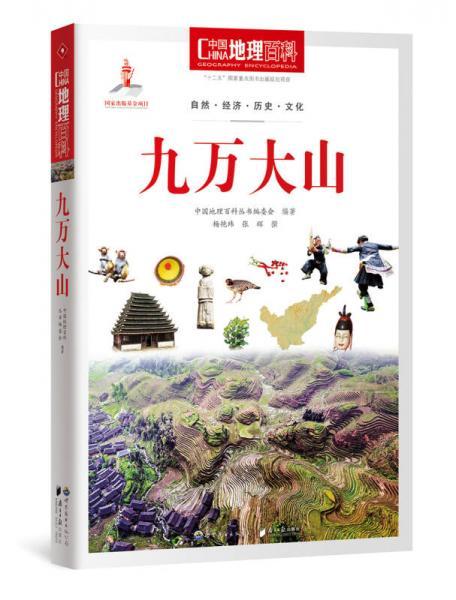 中国地理百科丛书:九万大山