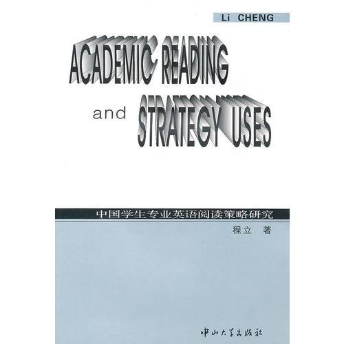 A7 中国学生专业英语阅读策略研究(B1)