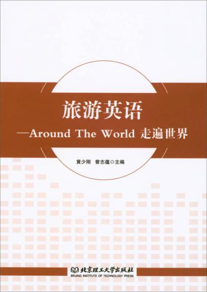 旅游英语:Around The World走遍世界