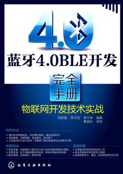 蓝牙4.0BLE开发完全手册:物联网开发技术实战