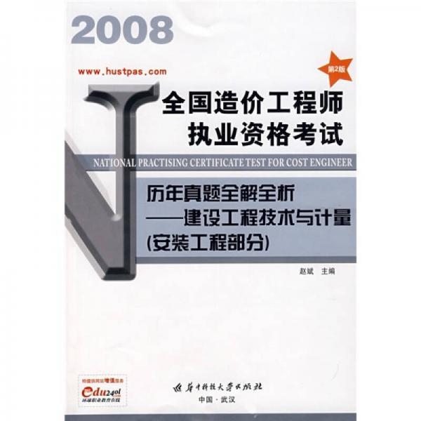 2008全国造价工程师执业资格考试历年真题全解全析:建设工程技术与计量(安装工程部分)(第2版)