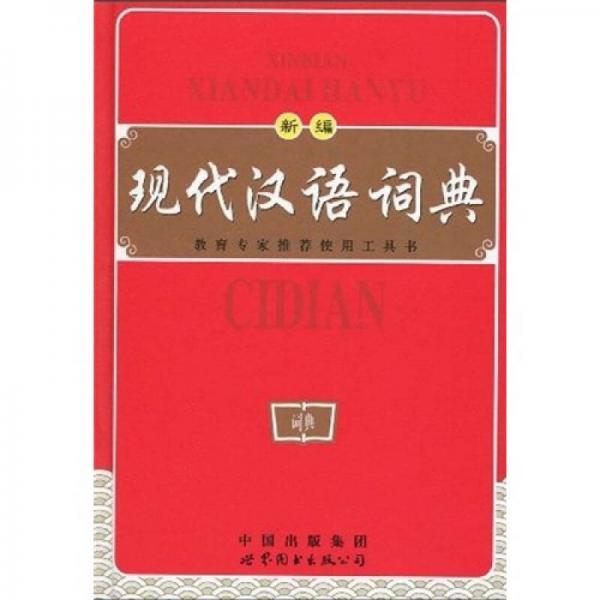 新编现代汉语词典(双色版)