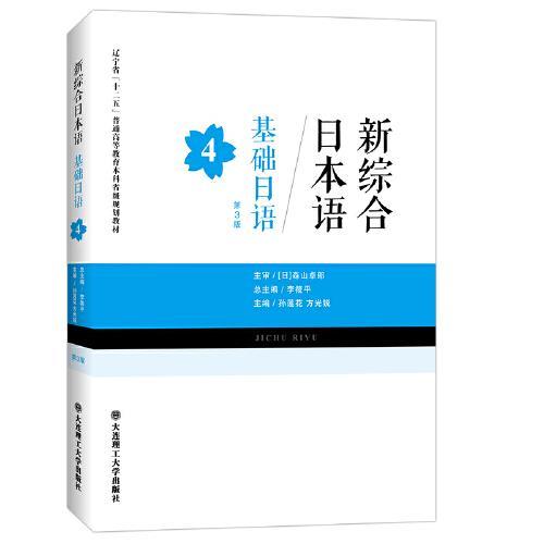 新综合日本语——基础日语(第4册)(第三版)