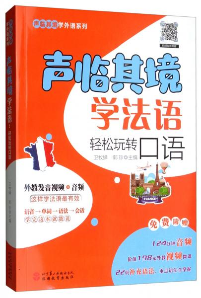 声临其境学法语:轻松玩转口语