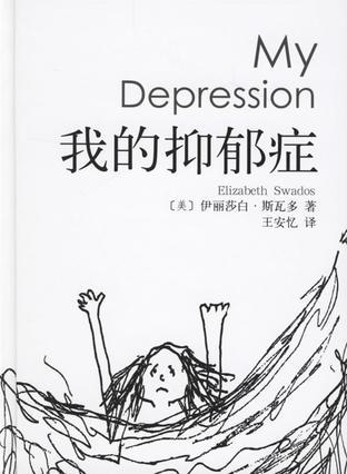 我的抑郁症