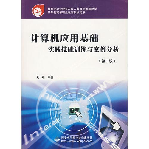 计算机应用基础实践技能训练与案例分析(第二版)/教育部职业教育与成人教育司推荐教材