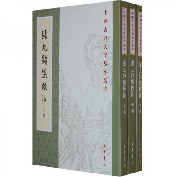 张九龄集校注(全三册)