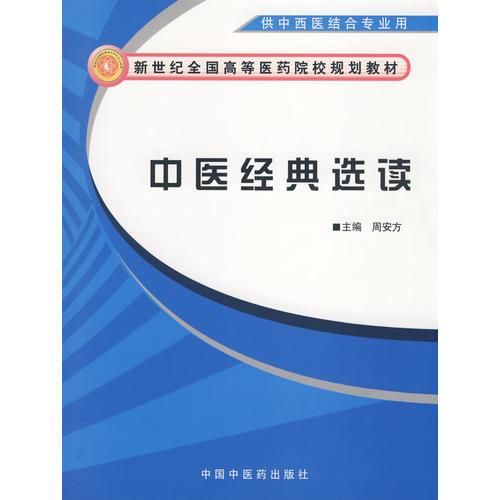 中医经典选读/新世纪全国高等中医药院校规划教材