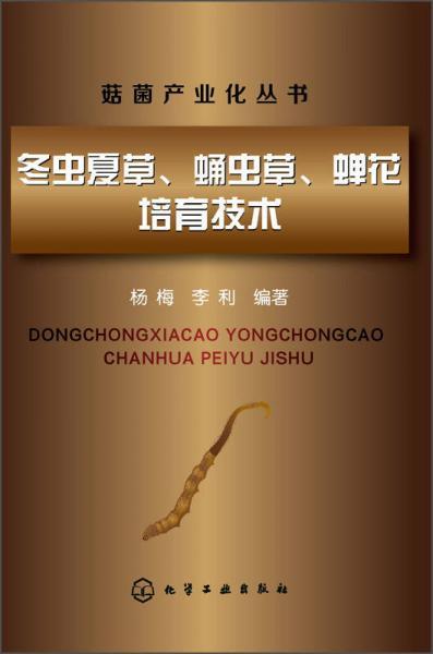 菇菌产业化丛书:冬虫夏草、蛹虫草、蝉花培育技术