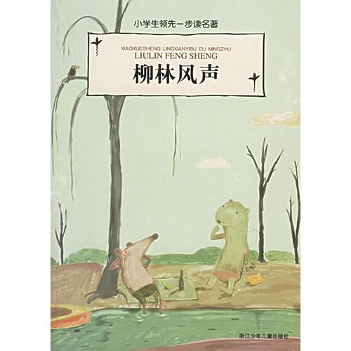 柳林风声(注音版)/小学生领先一步读名著