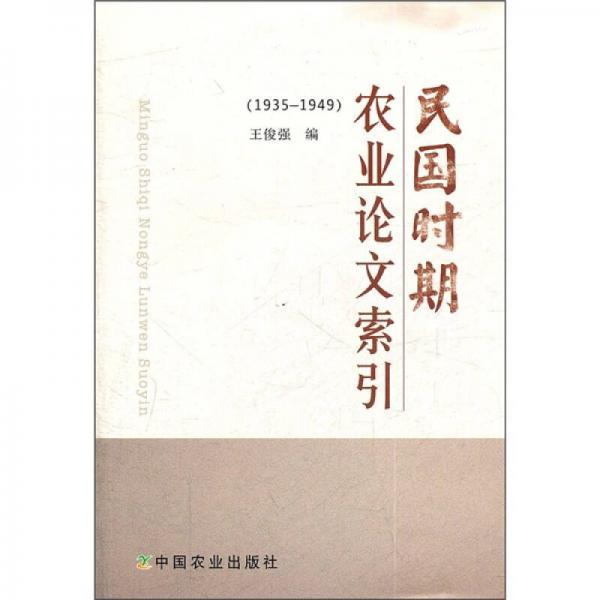 民国时期农业论文索引