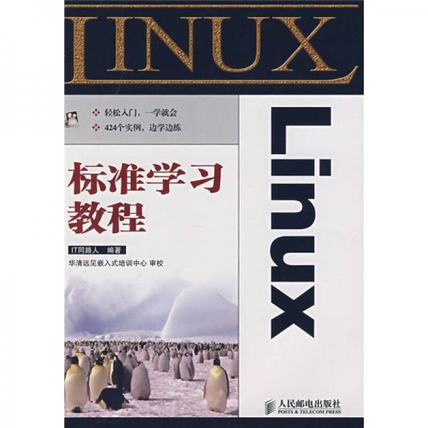 Linux标准学习教程