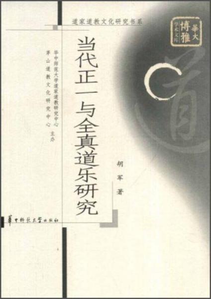 道家道教文化研究书系·华大博雅学术文库:当代正一与全真道乐研究