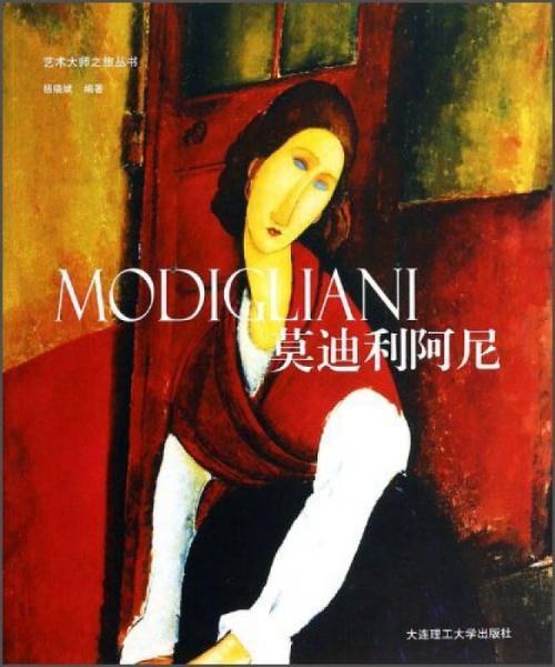 艺术大师之旅丛书:莫迪利阿尼