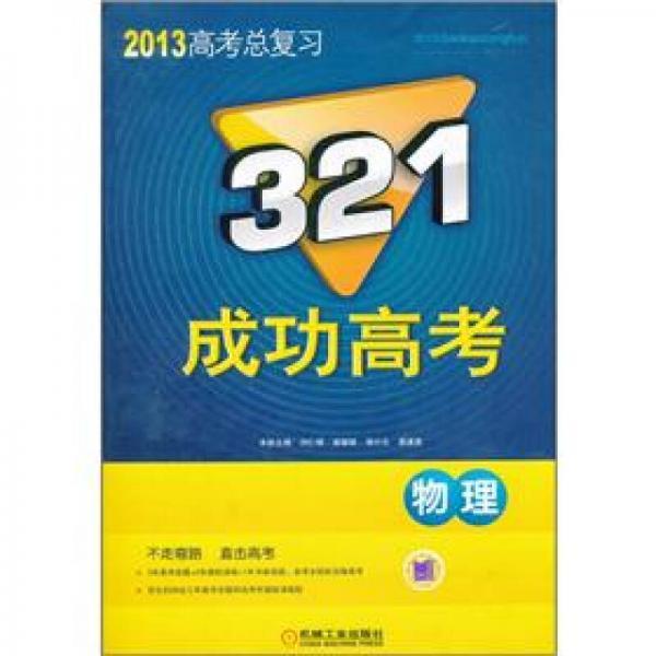 321成功高考:物理(2013高考总复习)