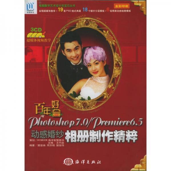 百年好合Photoshop 7.0(Premiere 6.5动感婚纱相册制作精粹)