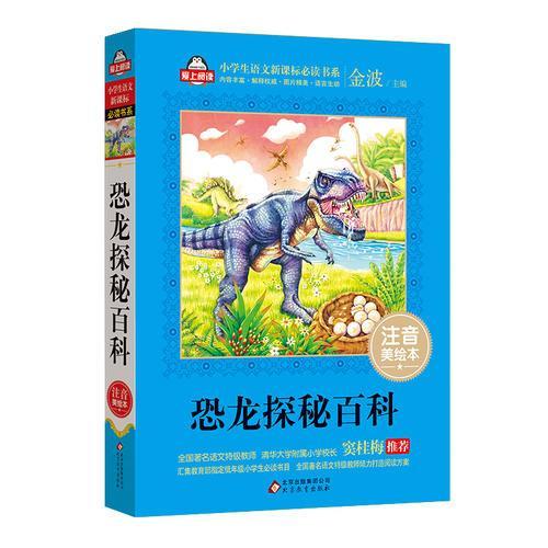 恐龙探索百科 小学生语文新课标必读书系