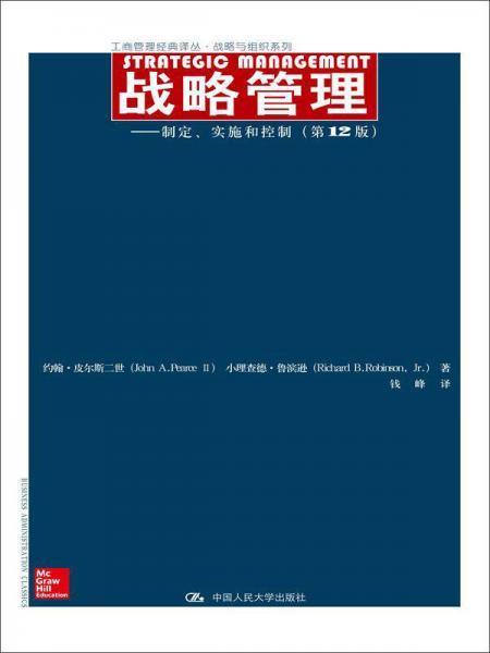 战略管理/工商管理经典译丛·战略与组织系列