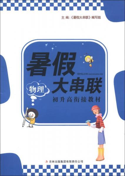 暑假大串联:物理(初升高衔接教材)(2013新版)