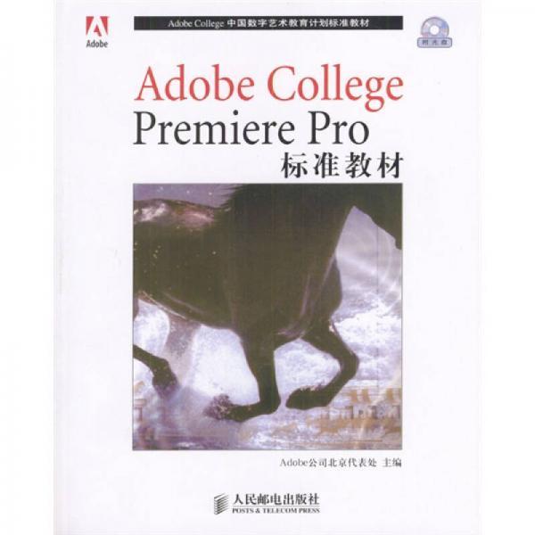 Adobe College Premiere Pro标准教材
