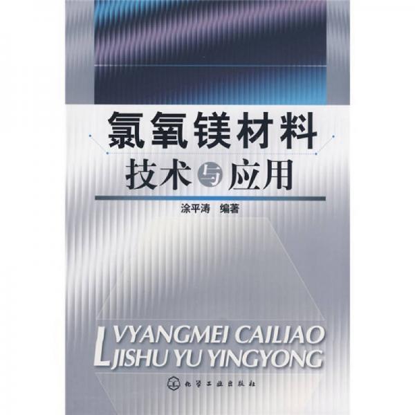 氯氧镁材料技术与应用