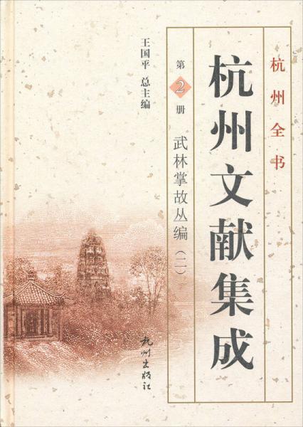 杭州全书·杭州文献集成·第2册:武林掌故丛编(二)