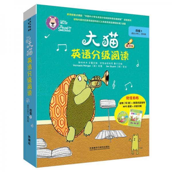 大猫英语分级阅读四级1(适合小学三.四年级)(10册读物+1册指导)