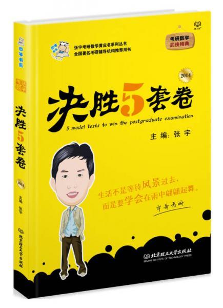 2014年版考研数学决胜5套卷