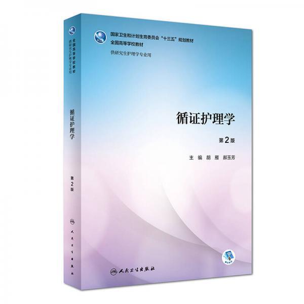 循证护理学(第2版/研究生护理/配增值)